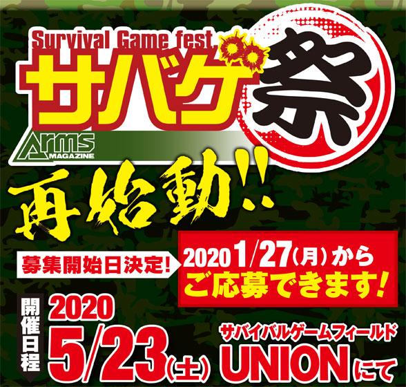 【募集開始日決定】サバゲ祭 再始動!