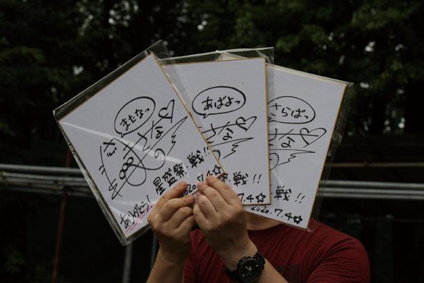 星守紗凪のファンサバ「星盛祭・戦」