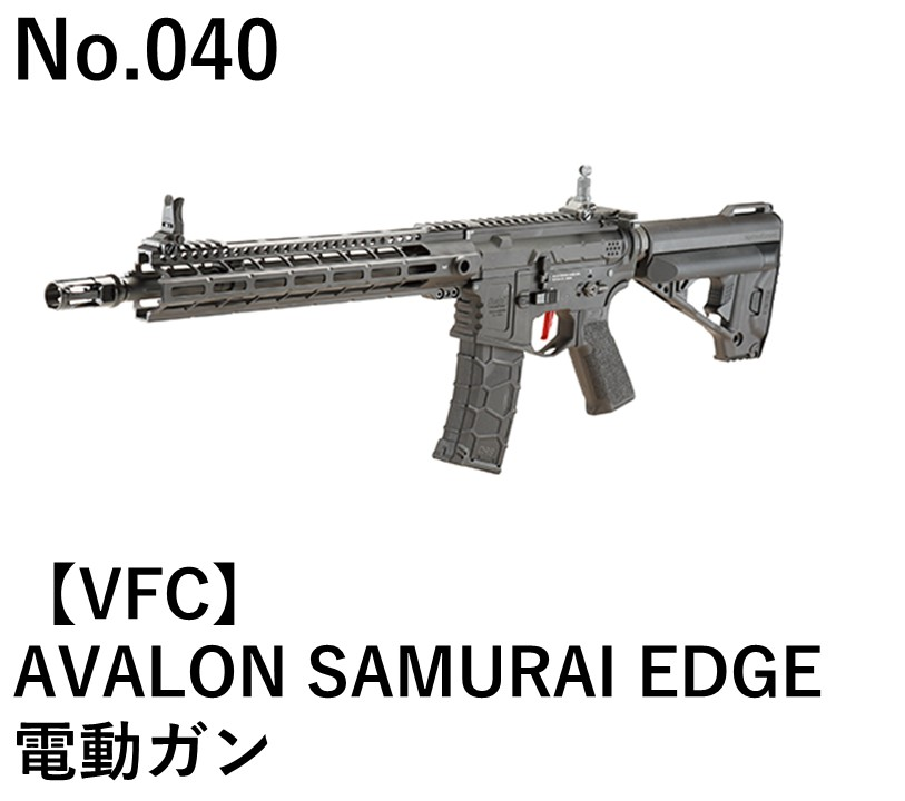 VFC AVALON SAMURAI EDGE電動ガン