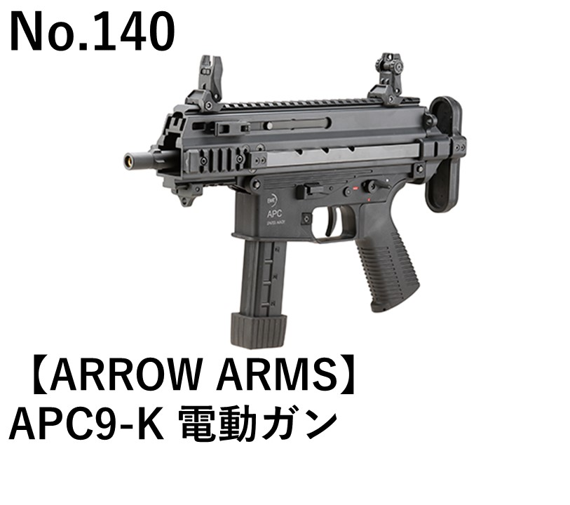 ARROW ARMS APC9-K電動ガン