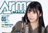 月刊アームズマガジン2021年3月号