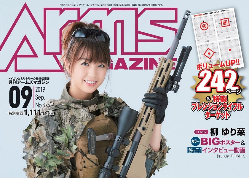 月刊アームズマガジン2021年5月号