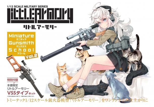 「リトルアーモリー ミニチュア ガンスミス スクール Vol.2」