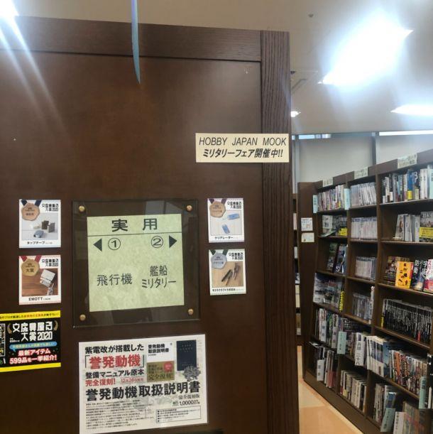 梅田 ジュンク 堂