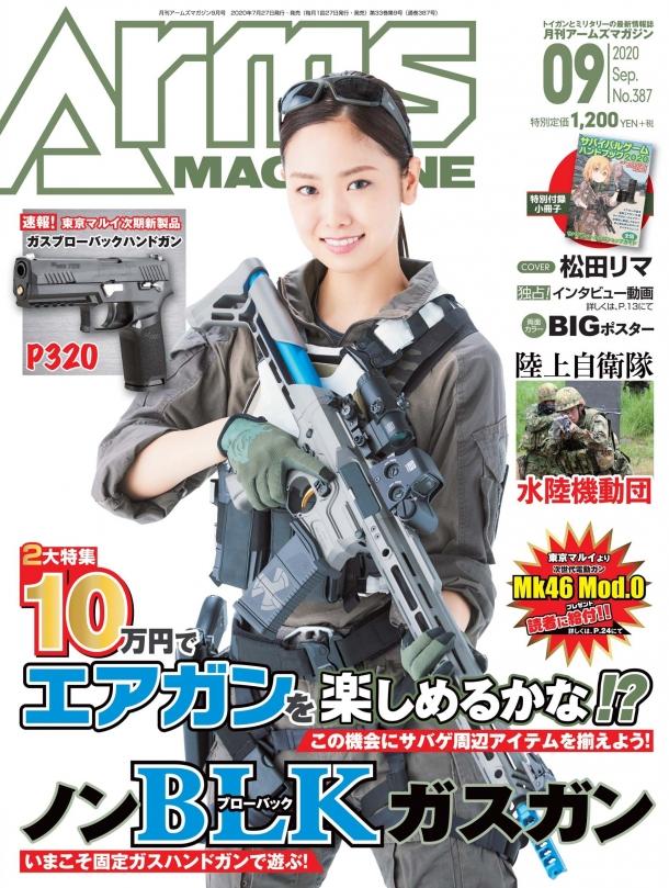 月刊アームズマガジン9月号