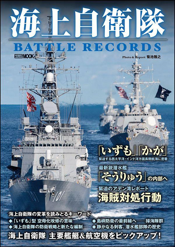 「海上自衛隊 BATTLE RECORDS」