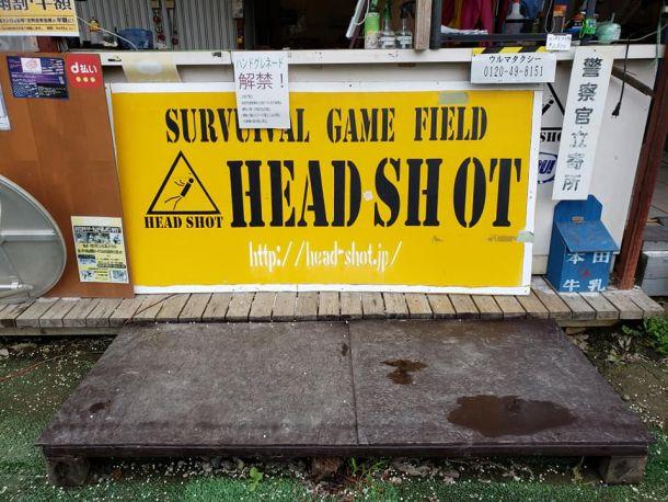 サバゲーフィールド「HEADSHOT」