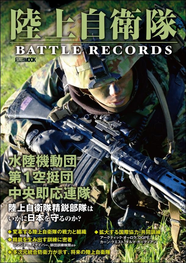 『陸上自衛隊 BATTLE RECORDS』