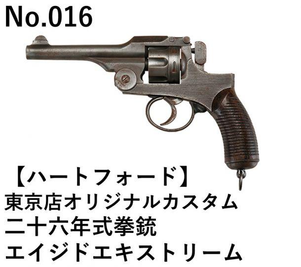 ハートフォード 東京店オリジナルカスタム二十六年式拳銃エイジドエキストリーム