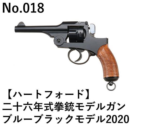 ハートフォード 二十六年式拳銃モデルガンブルーブラックモデル2020