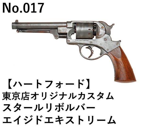 ハートフォード 東京店オリジナルカスタムスタールリボルバーエイジドエキストリーム