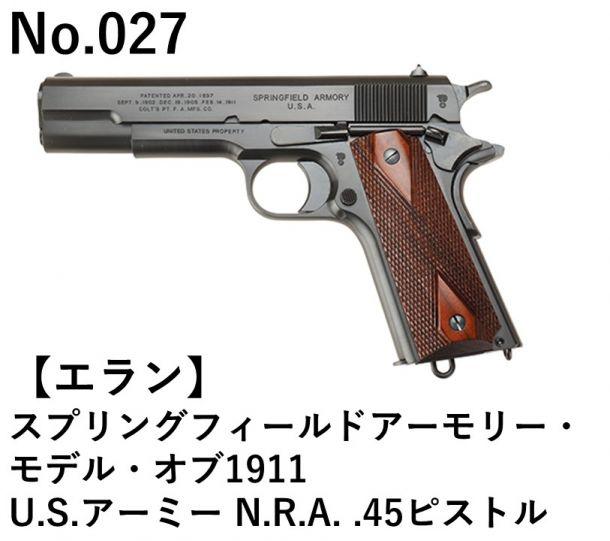 エラン スプリングフィールドアーモリー・モデル・オブ1911U.S.アーミー N.R.A. .45ピストル