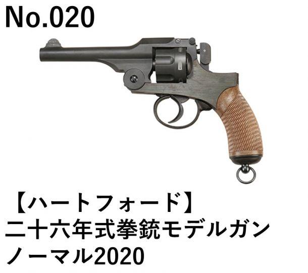 ハートフォード 二十六年式拳銃モデルガンノーマル2020