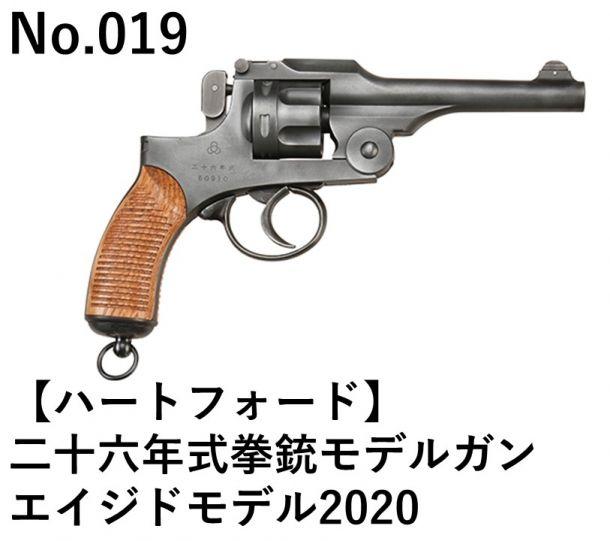 ハートフォード 二十六年式拳銃モデルガンエイジドモデル2020