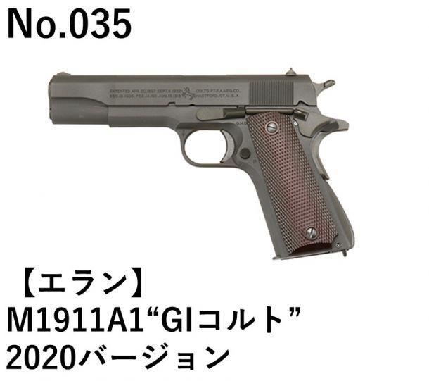 """エラン M1911A1""""GIコルト""""2020バージョン"""