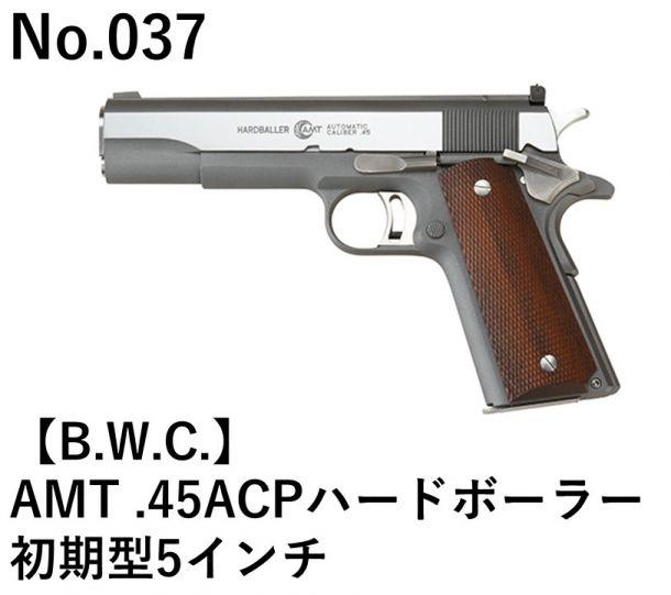 B.W.C. AMT .45ACPハードボーラー初期型5インチ