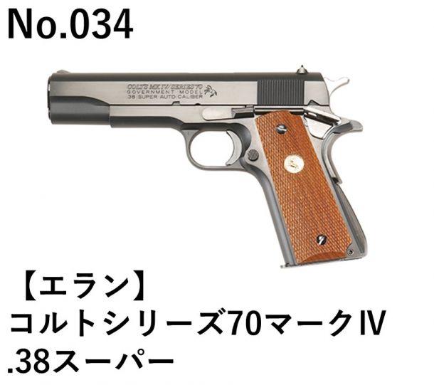 エラン コルトシリーズ70マークⅣ .38スーパー
