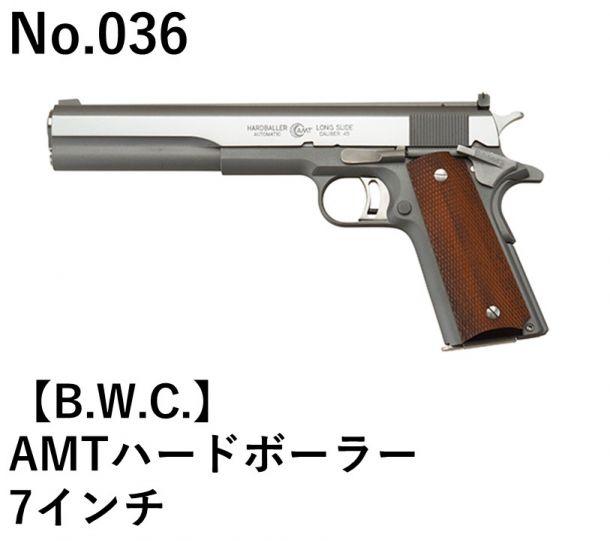 B.W.C. AMTハードボーラー7インチ