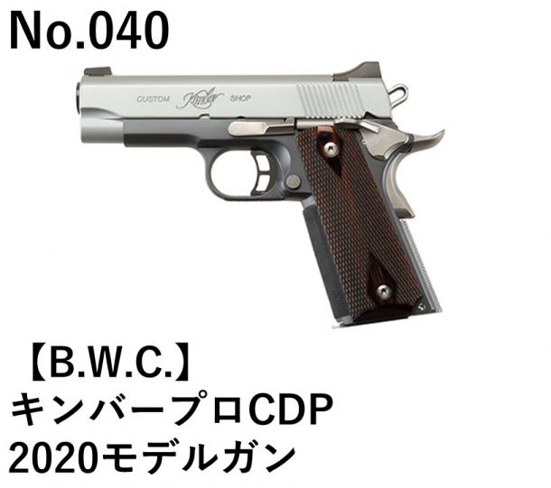 B.W.C. キンバープロCDP 2020モデルガン