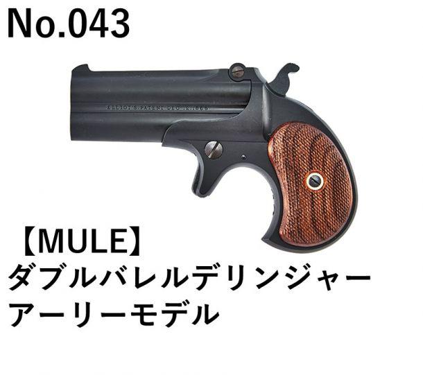 MULE ダブルバレルデリンジャーアーリーモデル