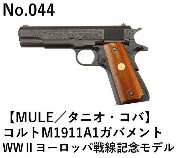 MULE/タニオ・コバ コルトM1911A1ガバメントWWⅡヨーロッパ戦線記念モデル
