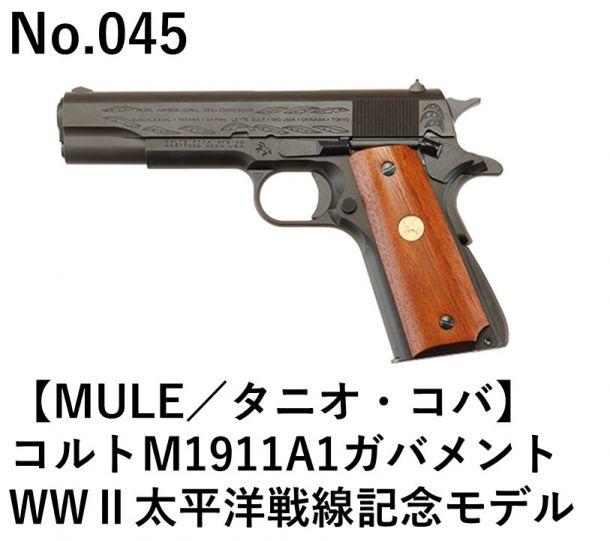 MULE/タニオ・コバ コルトM1911A1ガバメントWWⅡ太平洋戦線記念モデル
