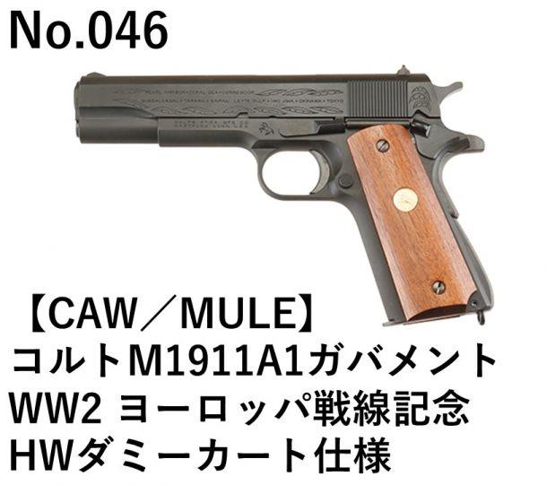 CAW/MULE コルトM1911A1ガバメントWW2ヨーロッパ戦線記念HWダミーカート仕様