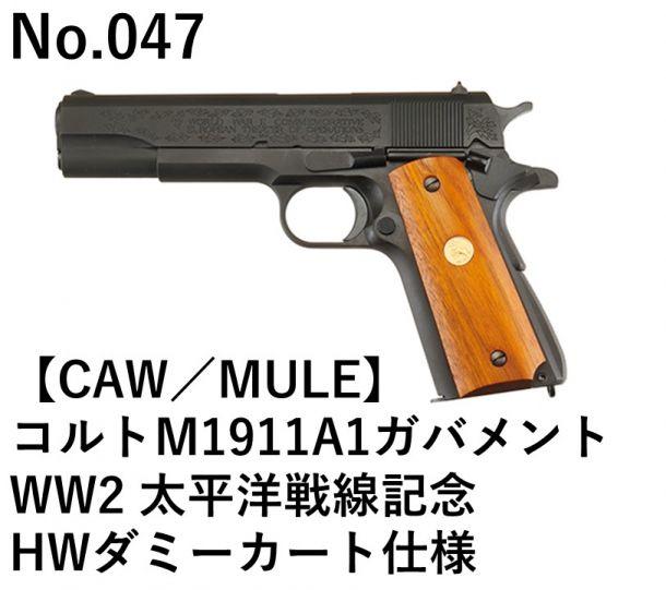 CAW/MULE コルトM1911A1ガバメントWW2太平洋戦線記念HWダミーカート仕様