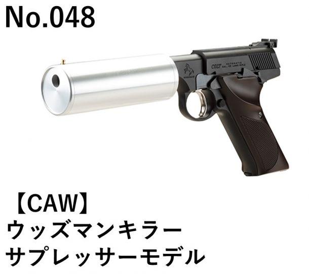 CAW ウッズマンキラーサプレッサーモデル