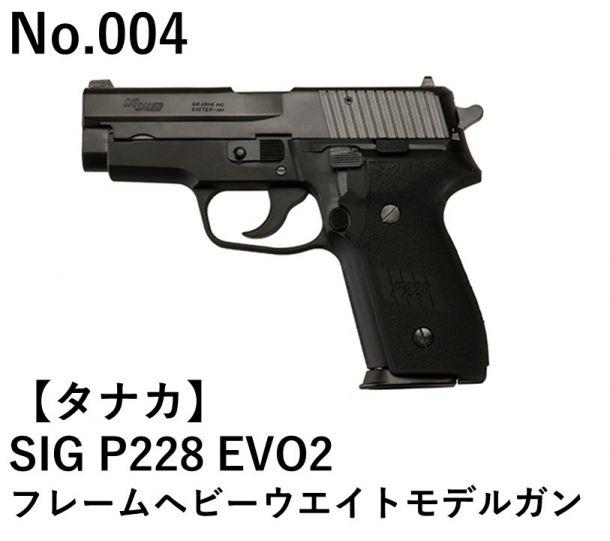 タナカ SIG P228 EVO2フレームヘビーウエイトモデルガン