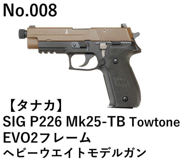 タナカ  SIG P226 Mk25-TB TowtoneEVO2フレームヘビーウエイトモデルガン