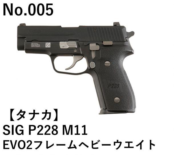 タナカ SIG P228 M11EVO2フレームヘビーウエイト