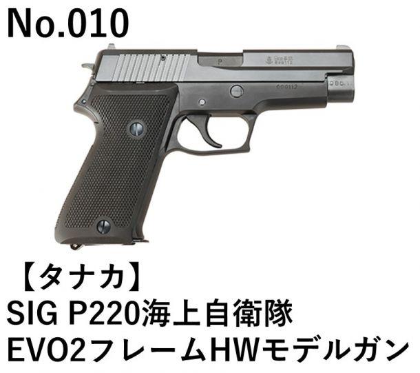 タナカ SIG P220海上自衛隊EVO2フレームHWモデルガン