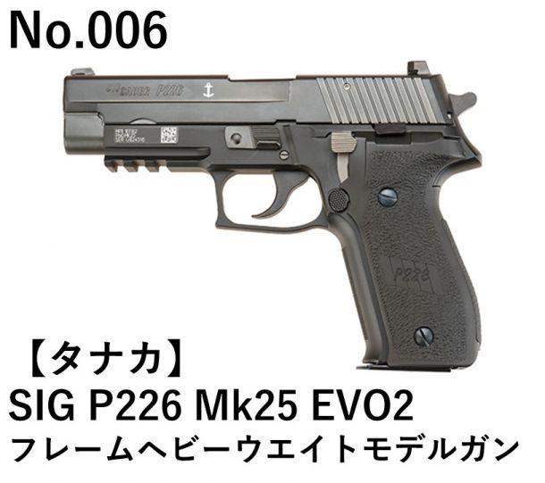 タナカ SIG P226 Mk25デザートEVO2フレームヘビーウエイトモデルガン