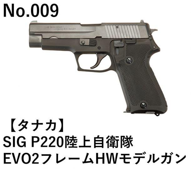 タナカSIG P220陸上自衛隊EVO2フレームHWモデルガン