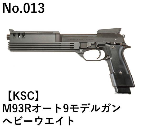 KSC M93Rオート9モデルガンヘビーウエイト