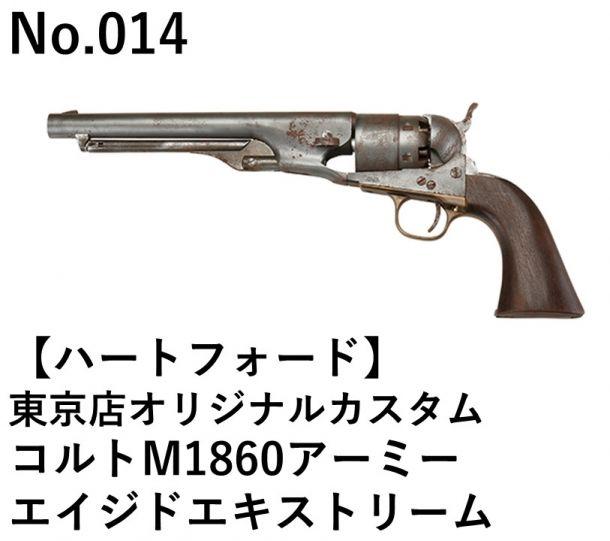 ハートフォード 東京店オリジナルカスタムコルトM1860アーミー エイジドエキストリーム