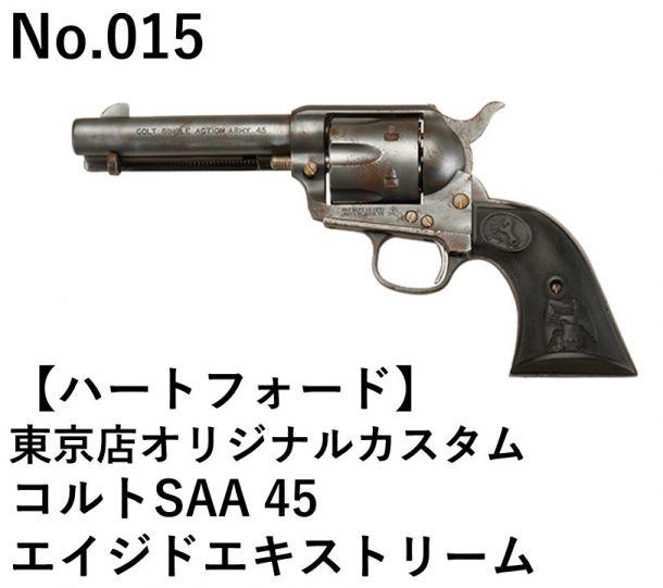 ハートフォード 東京店オリジナルカスタムコルトSAA 45エイジドエキストリーム