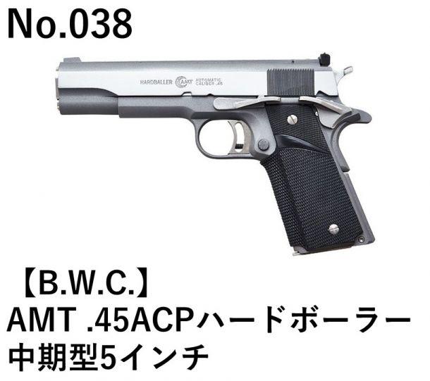 B.W.C. AMT .45ACPハードボーラー中期型5インチ